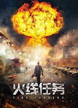 《火线任务》2018年中国大陆剧情电影在线观看