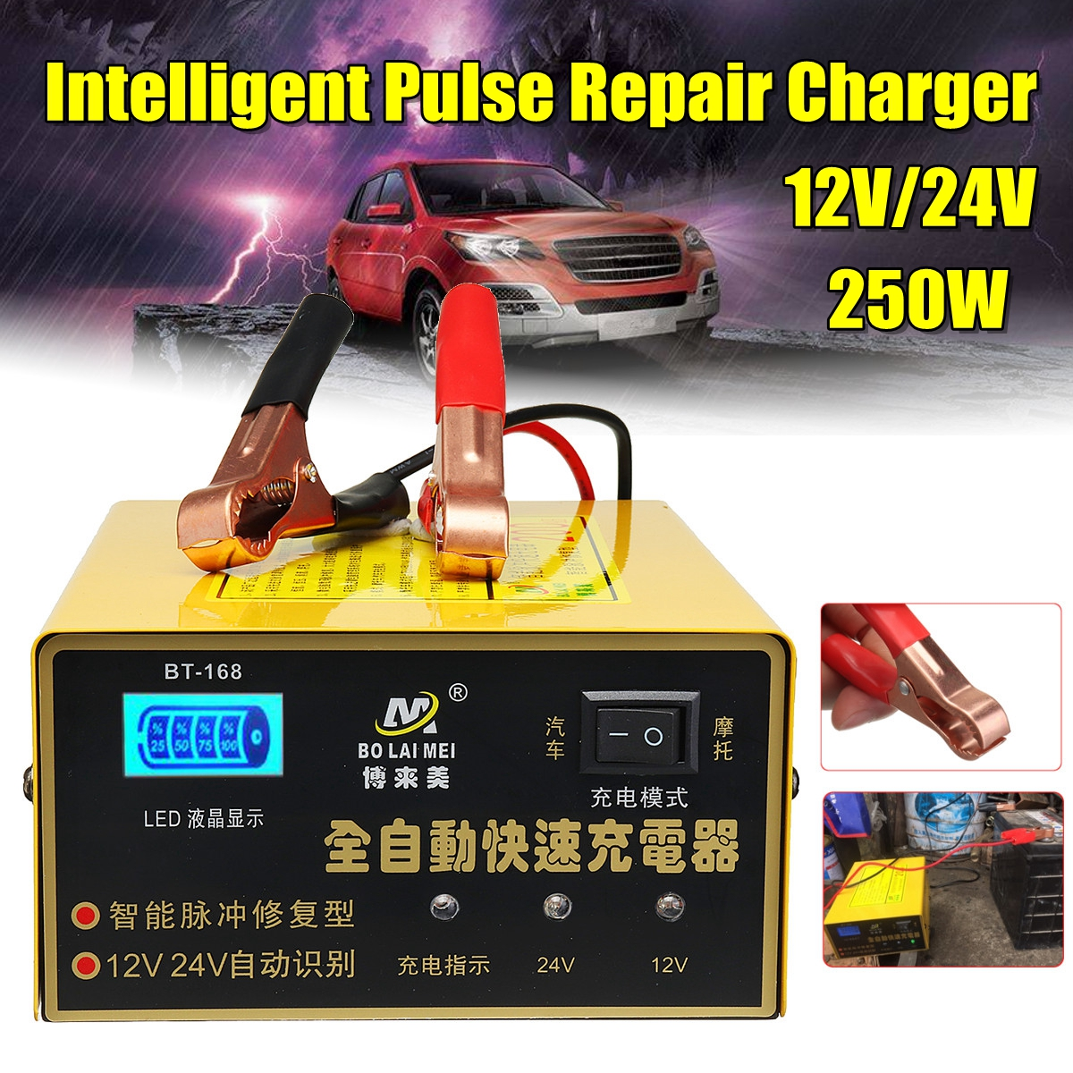 250W Automatic Electric Car Battery Charger Intelligent Pulse Repair Type 12V/24V LCD Car Emergency Charger Booster 5 Stage Mode