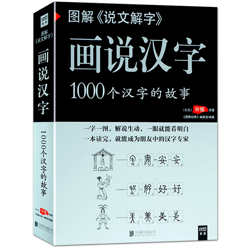 Picturing Chinese characters: 1000 characters story , Ancient Chinese language books
