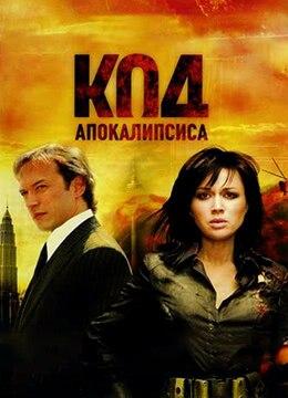 《密码疑云》2007年俄罗斯剧情,动作,冒险电影在线观看