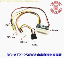 DC-ATX-160W peak 250W High power 24Pin direct insertion DC module ITX general support i7