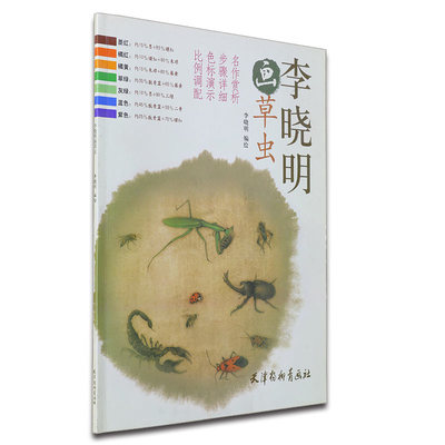 Chinese Painting Drawing Art Book Learn To Paint Grass And Insect Paintingby Gongbi From Li Xiaoming