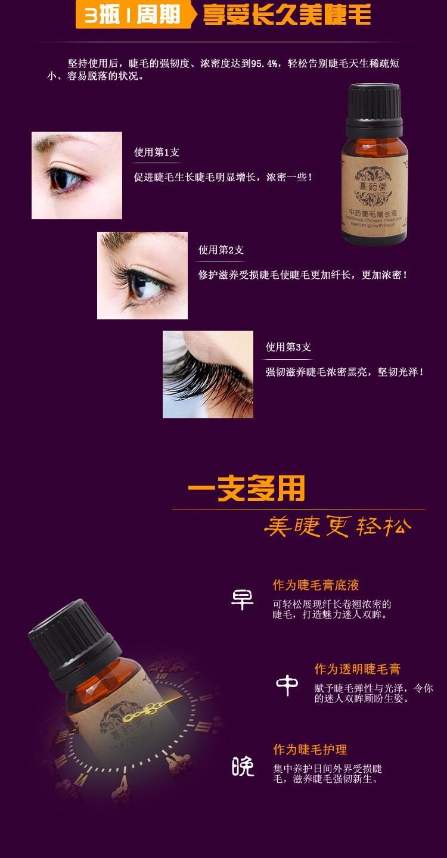 XIYaotang Eyelash growth was genuine ever thought possible bushy eyebrows eyelash growth liquid 10ml eye care essential oils 11