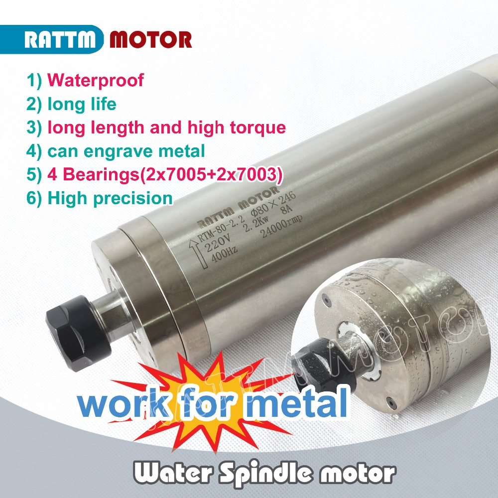 RUS/ UA / EU Ship! High Quality 2.2kw ER20 Waterproof Carved Metal Spindle Motor 220V Water-cooled Spindle CNC RATTMM MOTOR