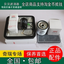 for13 former Chery Tiggo 481484 oil gasoline air filter filter maintenance accessories