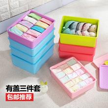 Underwear storage box covered with chest box plastic sub - standard underwear socks finishing box 3pcs/set