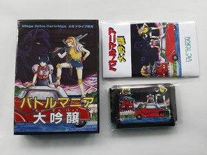 Image 1 - MD ゲーム: バトルマニア Daiginjo (日本版!! ボックス + マニュアル + カートリッジ!!)