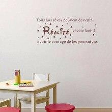 Вдохновляющая французская Наклейка на стену с цитатами все наши мечты могут стать реальностью виниловая настенная наклейка для декора детской комнаты