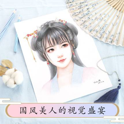 Image 3 - Chinese Ancient Style Women Girls Ladies Color Pencil Painting Book Beauty Sketch Drawing Coloring Book Self study Tutorial Book-in Books from Office & School Supplies