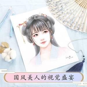 Image 3 - Chinese Ancient Style Women Girls Ladies Color Pencil Painting Book Beauty Sketch Drawing Coloring Book Self study Tutorial Book