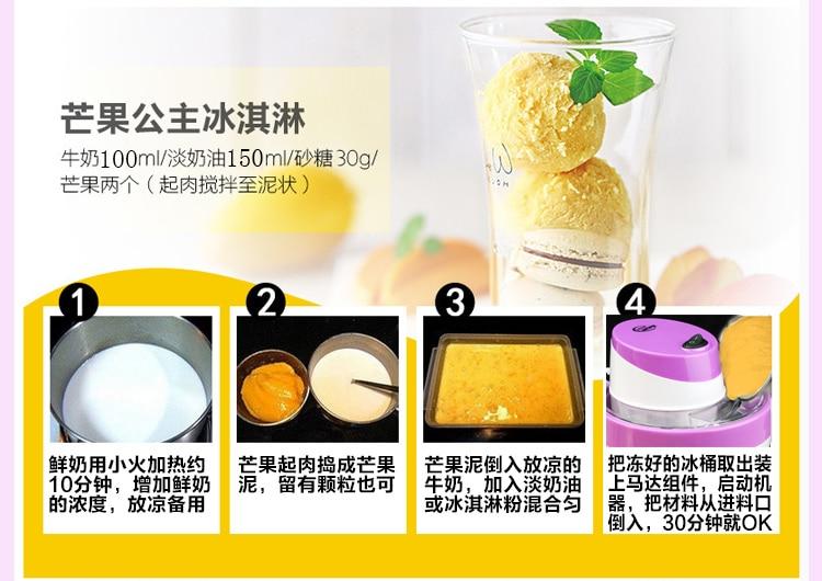 Household Small-sized Fully Automatic Self-control Fruits Ice Cream Machine Self-control Ice Cream Children Self-control Cone 18