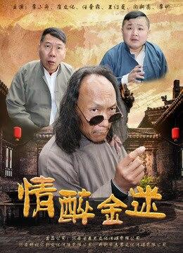 《情醉金迷》2017年中国大陆剧情,喜剧电影在线观看