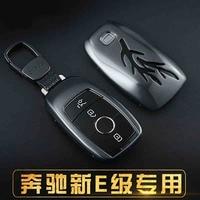 Aluminum alloy Car Key Bag Case Cover Key Holder Chain For Mercedes Benz New E Class E200L E300L Car Keyrings Accessories