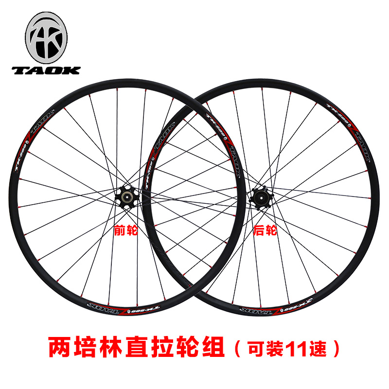 Aluminum + 3K carbon bicycle wheel 26 inch mountain bike wheelset 11 speed bicycle rim disc brake mtb bike wheels aluminum alloy bicycle crank chain wheel mountain bike inner bearing crank fluted disc mtb 104bcd bike part
