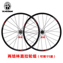 Aluminum + 3K carbon bicycle wheel 26 inch mountain bike wheelset 11 speed bicycle rim disc brake mtb bike wheels