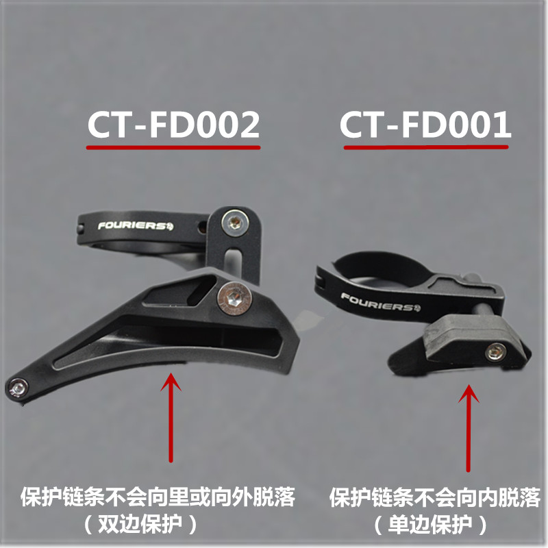 ФОТО FOURIERS Bicycle Derailleur   Bicycle Seattube Clamp Chain Guide For 1*System Aseemble  Front Derailluer Super Light 34.9/31.8mm