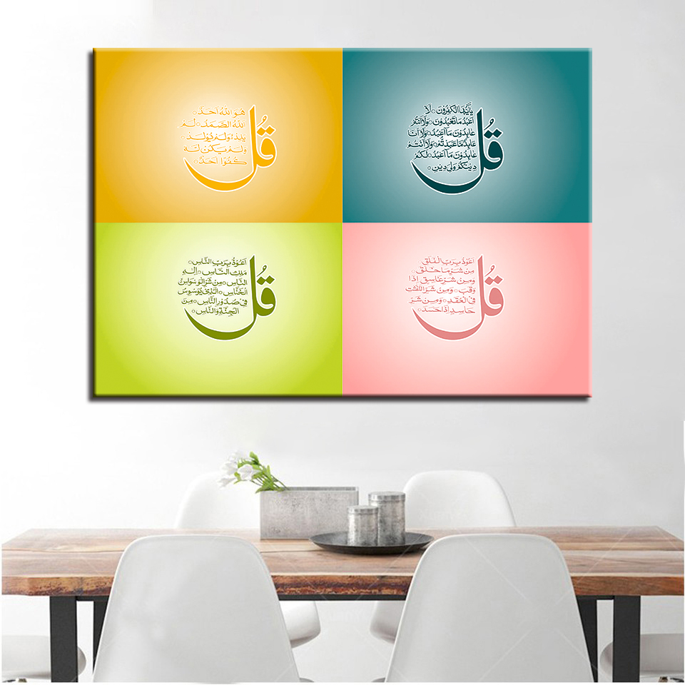 HD Prints Canvas Pictures Living Room Wall Art 1 Piece Islamic Ramadan Paintings Home Decor 4 Quls In Arabic Posters No Frame