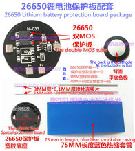 Double MOS protection plate 26650 battery with base for lithium