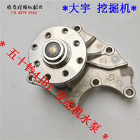 Doosan Daewoo DH55 Excavator Water Pump Isuzu 4JB1 Engine Water Pump 4JG1 Engine Water Pump