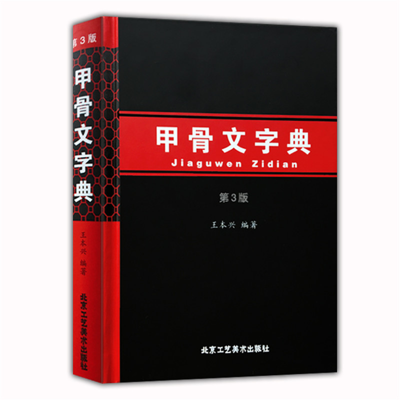 New Oracle dictionary Chinese Pinyin Index Book for adult chinese script dictionary