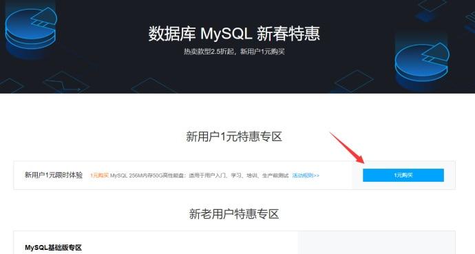 腾讯云新用户可享受1元1个月MySQL云数据库!