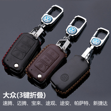 VW New Bora Magotan Sagitar Jetta Tiguan Touran Passat car key cases leather buckle cover sleeve