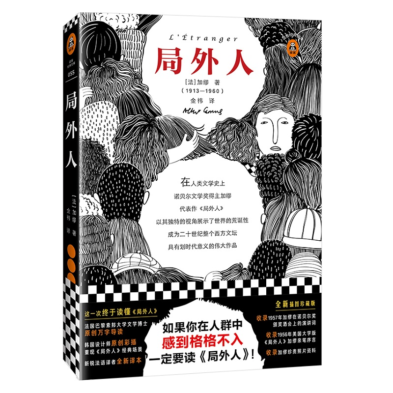 Letranger Novel Book Albert Camus Works Hardcover Color illustrations Collectors Edition BookLetranger Novel Book Albert Camus Works Hardcover Color illustrations Collectors Edition Book
