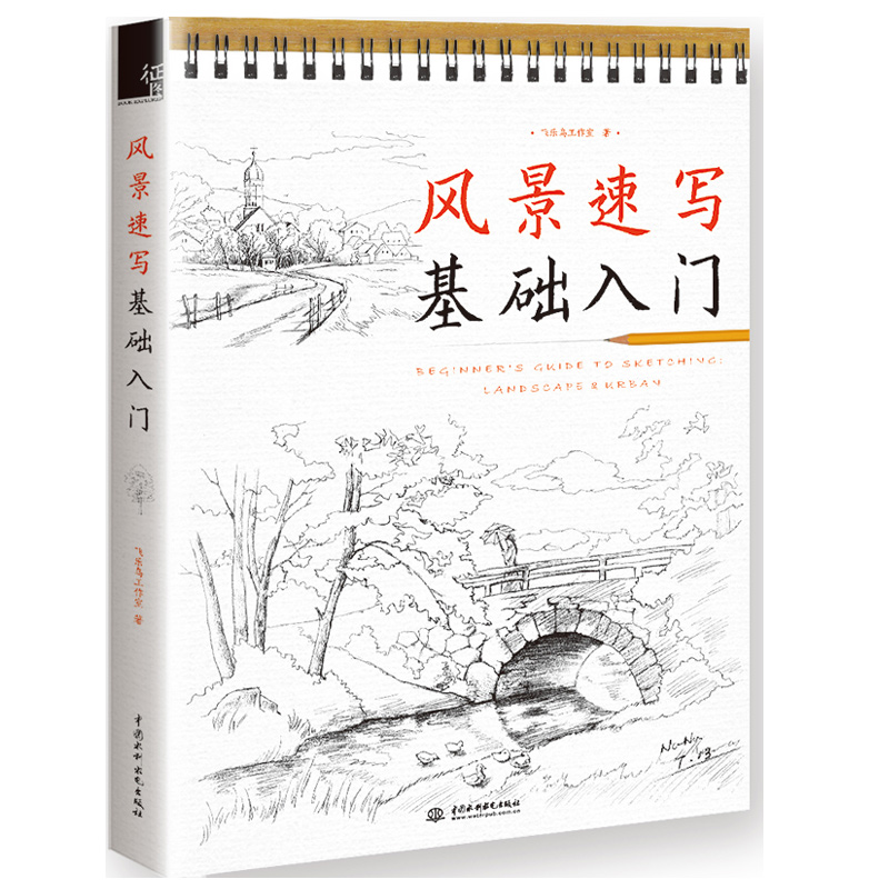 Genuine Fee Scenery Sketch Basic Introduction Hand-painted Sketch Still Life Book Art Painting Entry Children Adult Sketch Book
