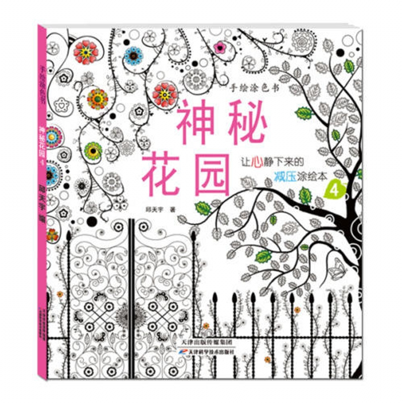 Mysterious Garden Coloring Book For Adult Children Graffiti Painting Drawing Secret Style Antistress Art Colouring Books In From Office