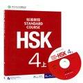 Обучение китайским студентам учебник: Стандартный курс HSK 4 A (с CD) Китайский уровень изучения Рекомендуемые книги