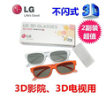 3D Glasses eyewear 4pcs (2 box )  AGF200 AG-F200 For LG Cinema No Flash Passive Polarization for all Passive TV Display RealD