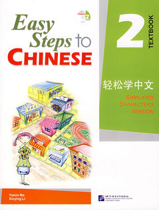 New Design Easy Steps to Chinese 2 (Textbook) book, book in english for chinese learning (Chinese & English) mastering english prepositions