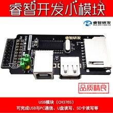 USB module CH376S U disk, SD card, mouse, keyboard module