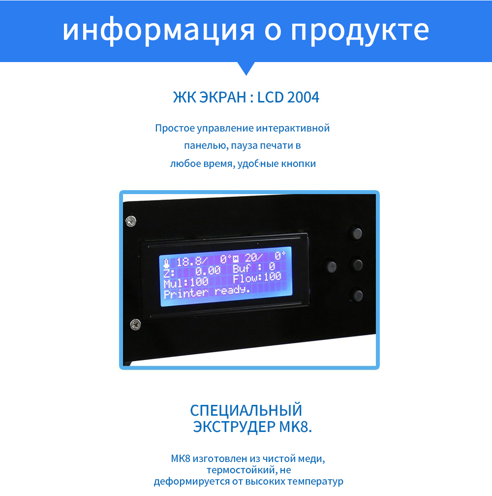 anet a8 russian (4)