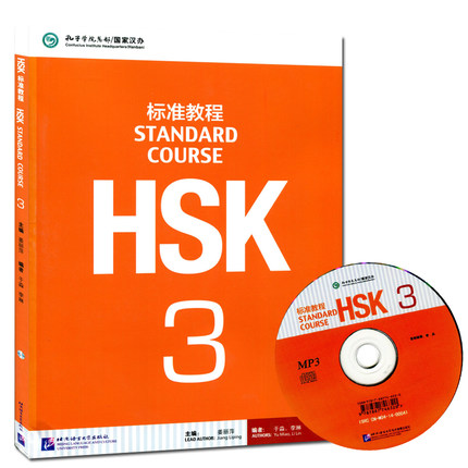 Chinese Mandarin textbook Standard Course HSK 3 (with CD) Chinese Level Examination recommended books 3pcs chinese character picture books dictionary for advanced learning chinese character hanzi early educational textbook course