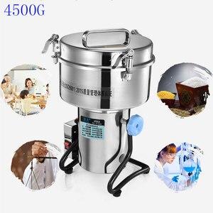 Image 2 - Электрическая пищевая мельница из нержавеющей стали 4500 г, шлифовальный станок 220 В 110 В для трав/специй/зерен/кофе, для сухого порошка, муки