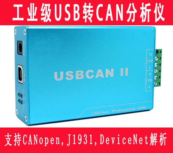 USBCAN CAN analyzer USB turn can CANalyst DBC BMS resolution USBCAN-2E-U