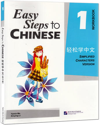 Chinese Book Easy Steps to Chinese 1(Workbook) for Foreign learning Chinese language educational workbook chinese stroke dictionary with 2500 common characters for learning pinyin making sentence language educational tool book