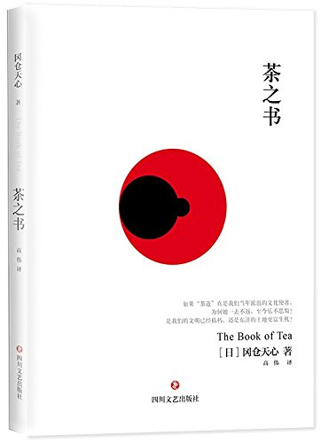 The Book Of Tea (Chinese Edition)