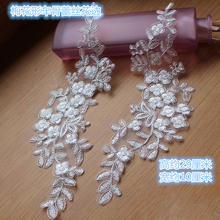10Pcs Ivory Lace Applique Silver Thread Trim Embroidery Sewing Motif DIY Wedding Bridal Crafts 29X10cm