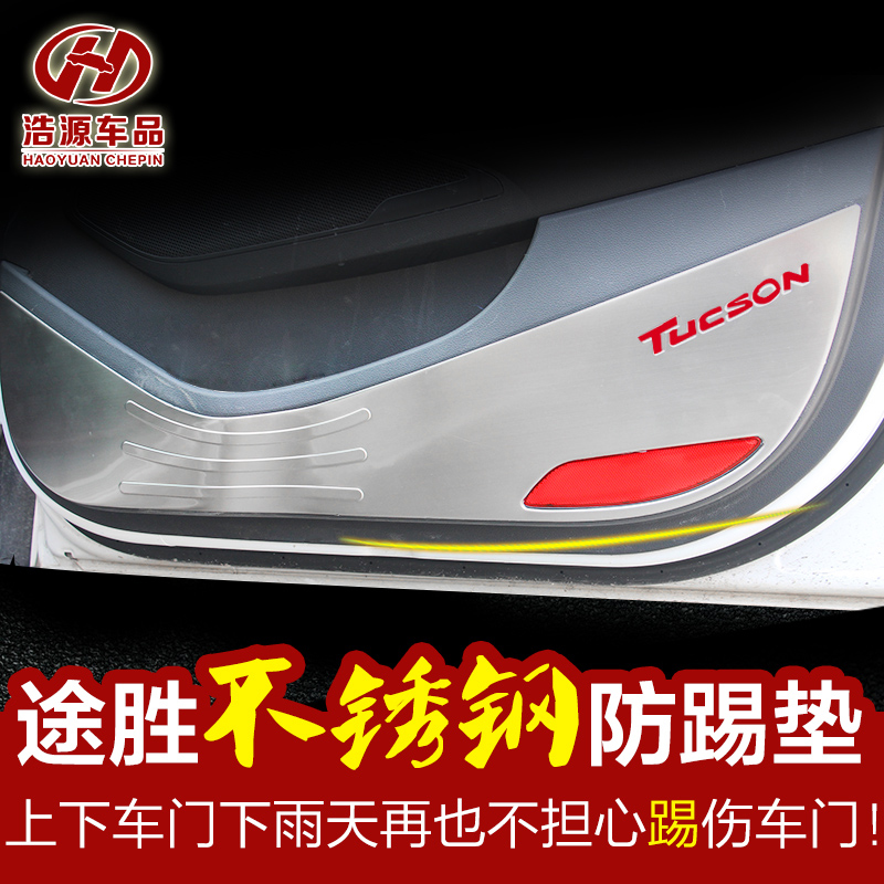 High-quality stainless steel Car Door Anti-Kick Pad Door protection Cover Decoration For Hyundai Tucson 2015 2016 2017 2018 image