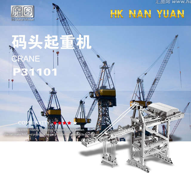 US $4 3 |Wharf CRANE 3D Puzzle 3 Sheets Metal Model HKNANYUAN Automatic  Engineering Series Classic Collection Toys Originality-in Puzzles from Toys  &