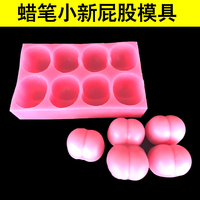 Wholesalel,Crayon little new ass silicone mold chocolate mould ice cube diy