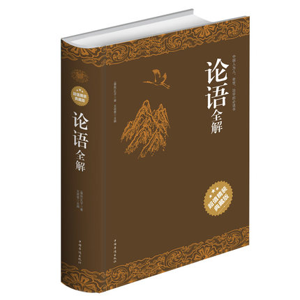 Complete Works Of The Analects Of Confucius Studies Of Chinese Ancient Civilization (including Philosophy, History, )