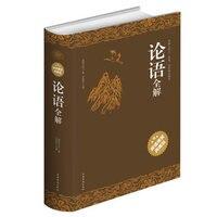 Komplette arbeitet der Gespräche des Konfuzius studien von alten Chinesischen zivilisation (einschließlich philosophie  geschichte )