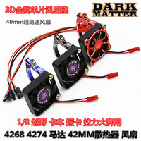 Superior Quality motor cooling Fans For 42 MM motors Metal Seat Motor Radiator SUMMIT S/E for RC track/car
