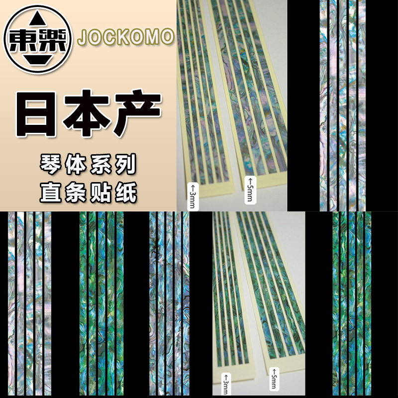 Inlay Stickers Decal Sticker for Body, Guitar, Ukuelel, Mandolin - Side Strip, 3mm jockomo p50 gb16 inlay sticker decal for guitar bass body twisted snake made in japan