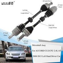 ZUK 2 шт. левый+ правый карданный вал Alxe полувал для HONDA ACCORD CP2 CU2 2.4L на 2008 2009 2010 2011 2012 2013 левый руль