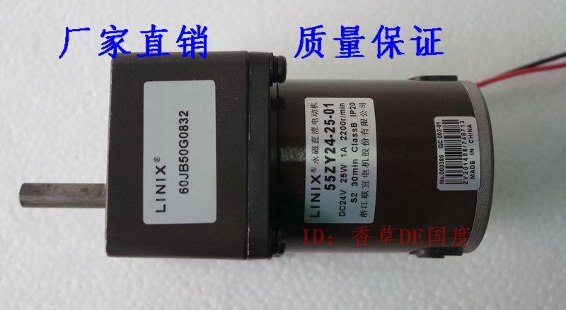 Décélération moteur à courant continu moteur LINIX moteur à engrenages à courant continu 55ZY24-25-01/60JB50G0832 nouveau original