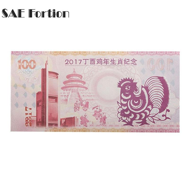2017 Chinese Chicken Year Souvenir Banknotes Fake Paper Money With